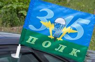 """Флаг """"345 Полк ВДВ"""""""