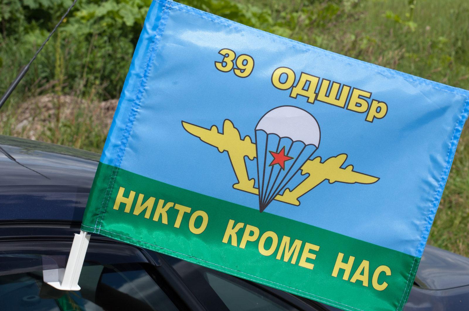 Флаг на машину с кронштейном ВДВ 39 ОДШБр