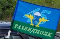 "Флаг ""45 Разведполк"""