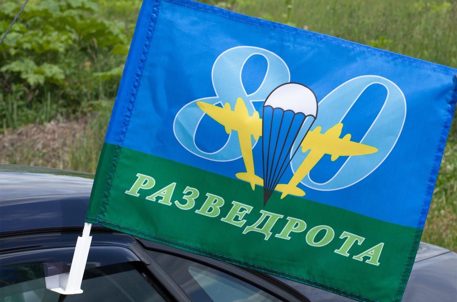 """Флаг с кронштейном """"80 Разведрота"""""""