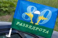 """Флаг """"80 Разведрота"""""""