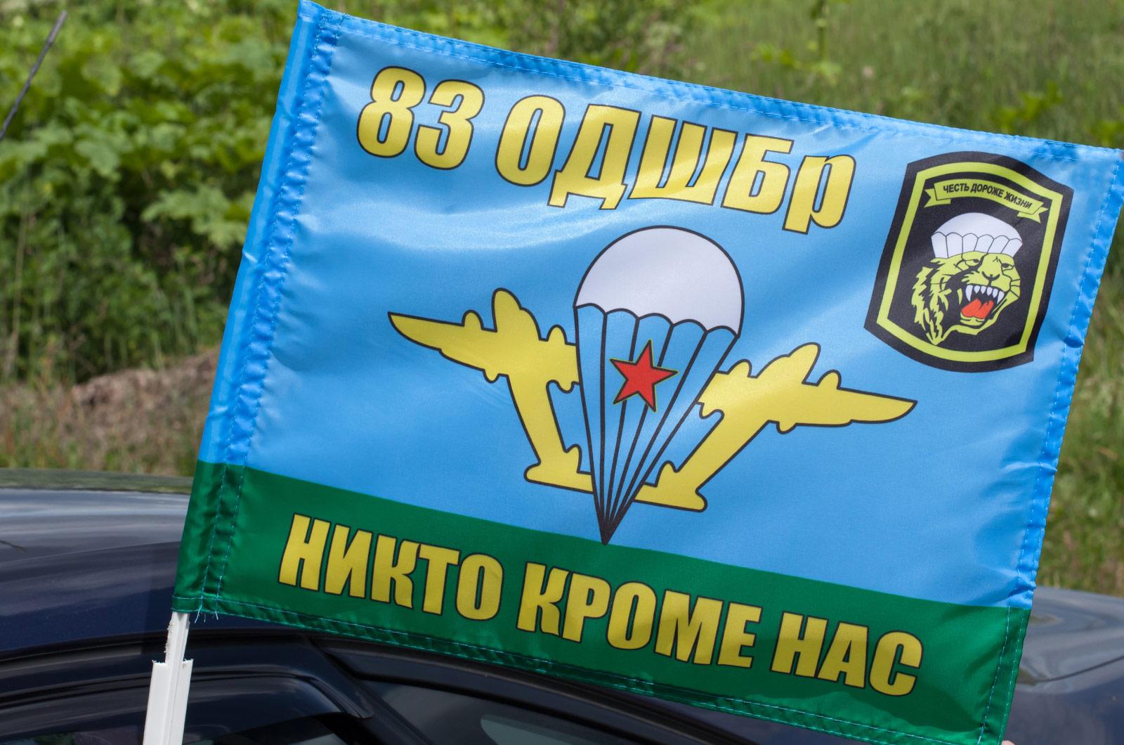 """Флаг """"83 бригада ВДВ"""""""