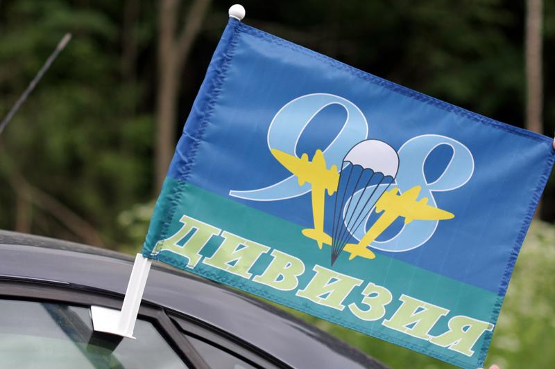 """Флаг на машину """"98 Дивизия"""""""