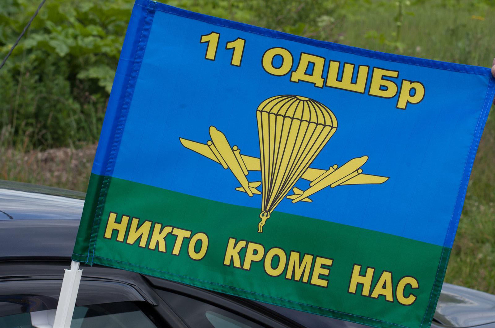 Флаг с кронштейном 11 ОДШБр