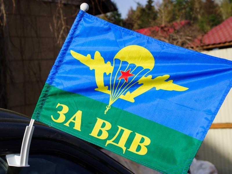Флаг на машину с кронштейном ВДВ «За ВДВ»