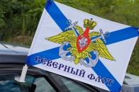Флаг на машину с кронштейном ВМФ Северный Флот