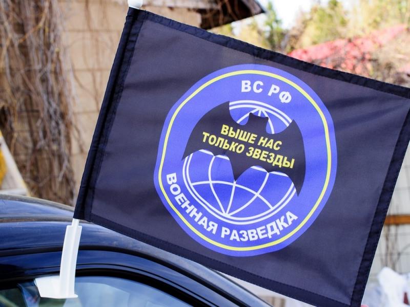 """Флаг на машину с кронштейном """"Девиз военной разведки"""""""