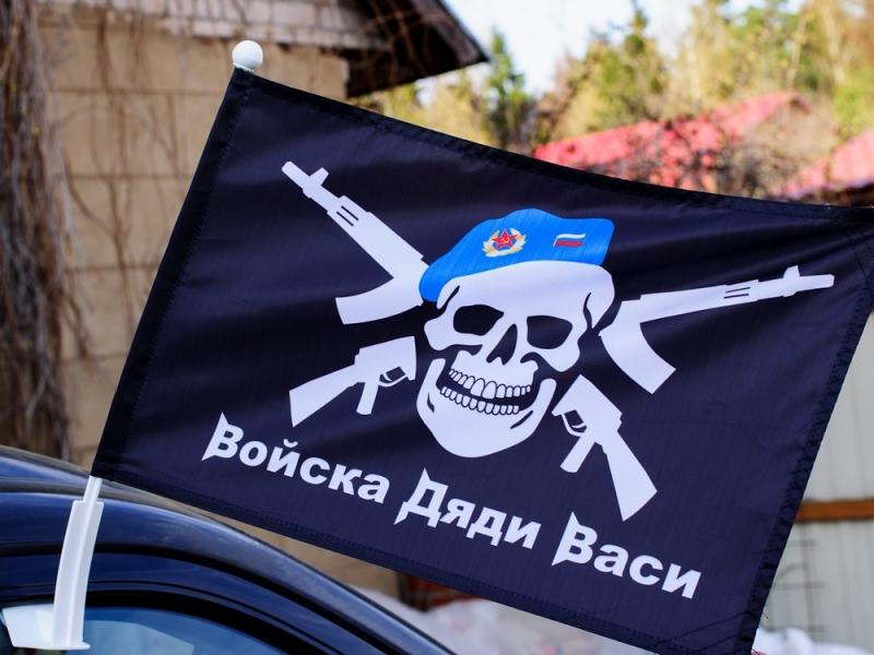 """Чёрный флаг """"Войска дяди Васи"""""""