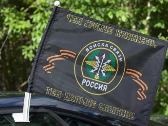 Флаг на машину с кронштейном «Войска Связи»