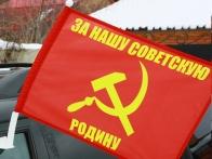 Флаг «Советская Родина»