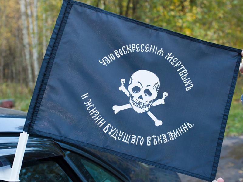 """Флаг на машину с кронштейном """"Флаг генерала Бакланова"""""""