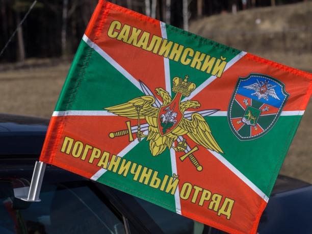 Флаг на машину «Сахалинский пограничный отряд»