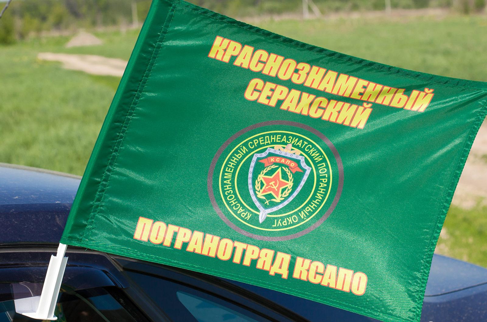 Флаг на машину «Серахский отряд КСАПО»