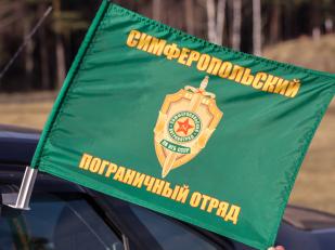 """Флаг """"Симферопольский погранотряд"""""""