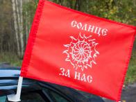"""Флаг """"Солнце за нас"""""""