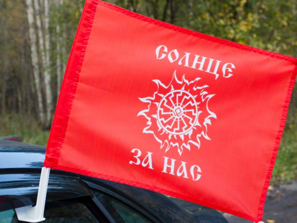 "Флаг на машину ""Солнце за нас"""