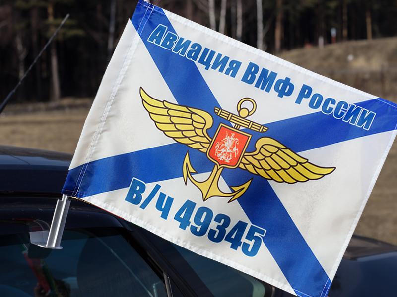 Флаг на машину «в/ч 49345 Авиация ВМФ России»