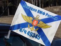 Флаг «в/ч 49345 Авиация ВМФ»