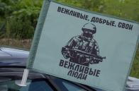 Флаг на машину «Вежливые, Добрые, Свои»