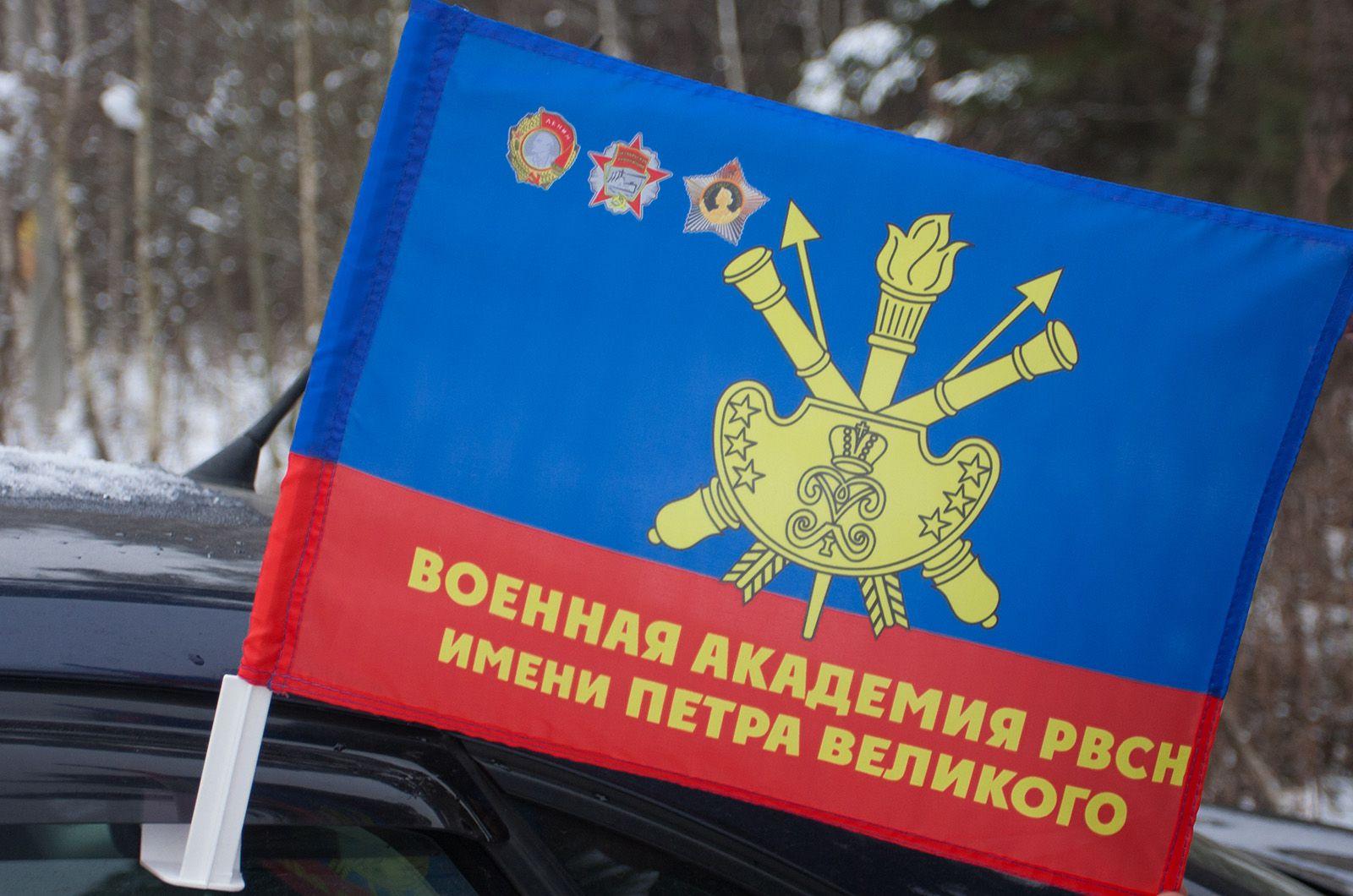 "Флаг на машину ""Военная академия РВСН"""