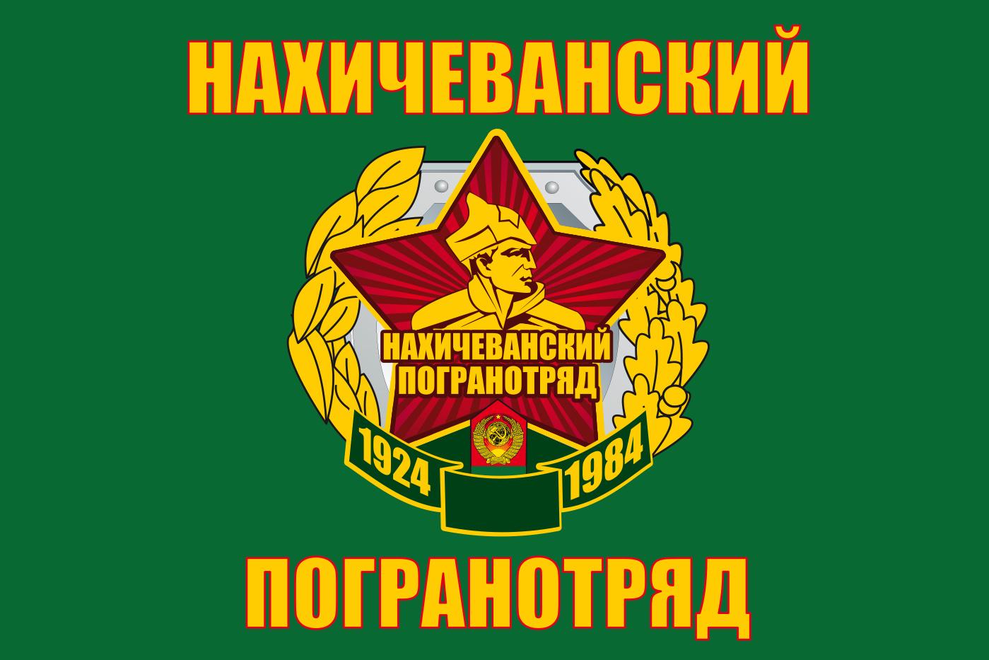 """Флаг """"Нахичеванский пограничный отряд"""""""