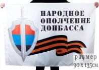 """Флаг """"Народное Ополчение Донбасса"""""""