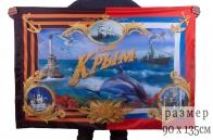 """Флаг """"Наш Крым"""""""