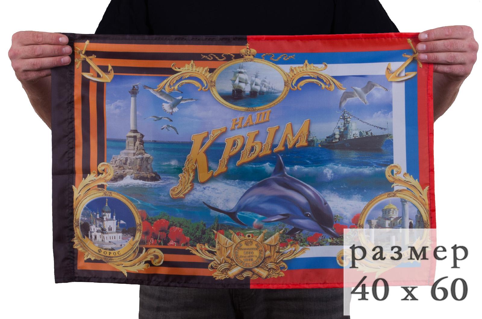 """Флаг """"Наш Крым"""" - купить в интернет-магазине"""