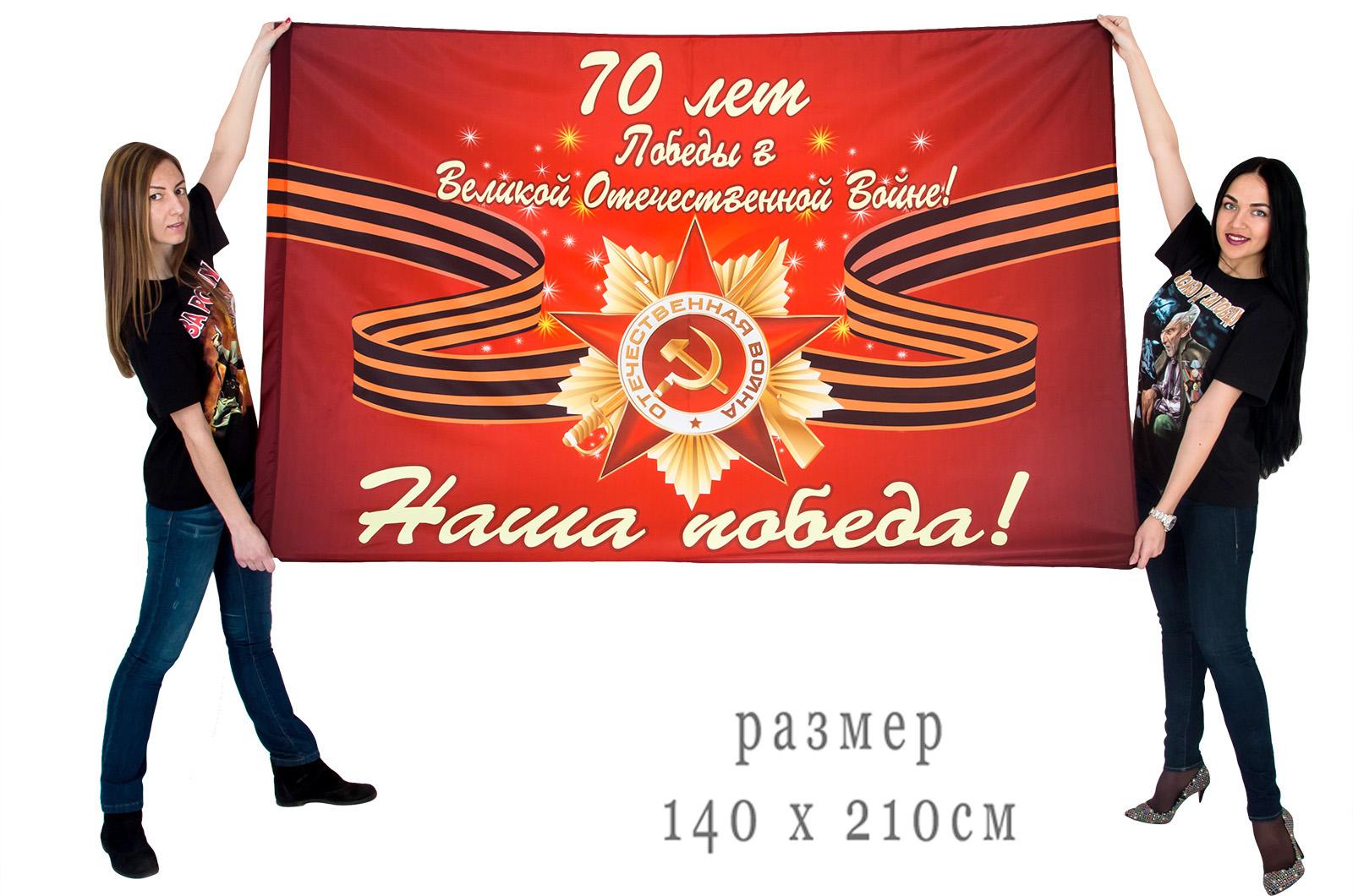 """Флаг """"Наша Победа в ВОВ"""""""