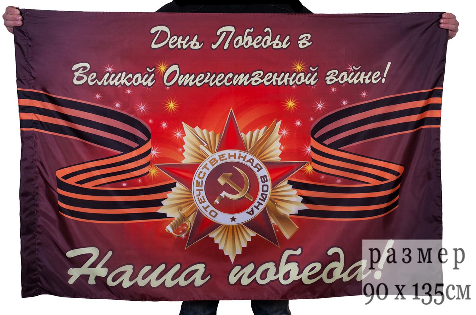 """Флаг """"Наша Великая Победа"""""""