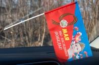 """Флаг """"Наследие Победы"""""""
