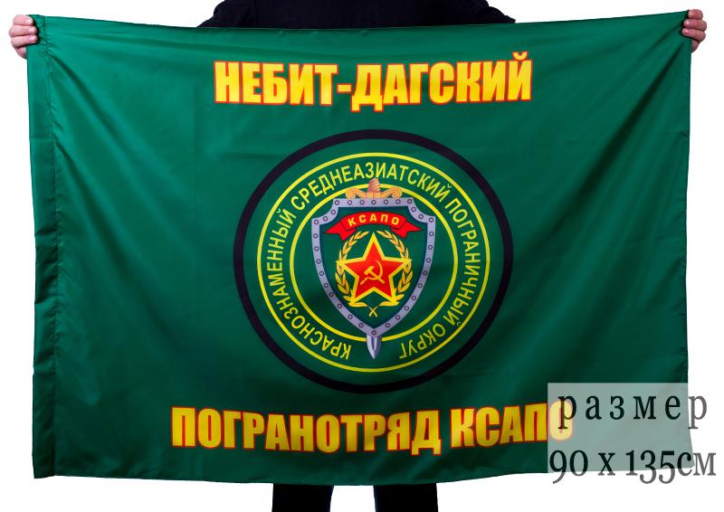 """Флаг """"Небит-Дагский пограничный отряд"""""""