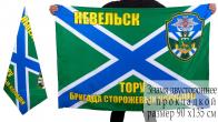 Флаг Невельской бригады сторожевых кораблей