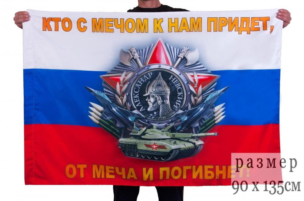 На выгодных условиях купить флаг Невский в военторге Военпро