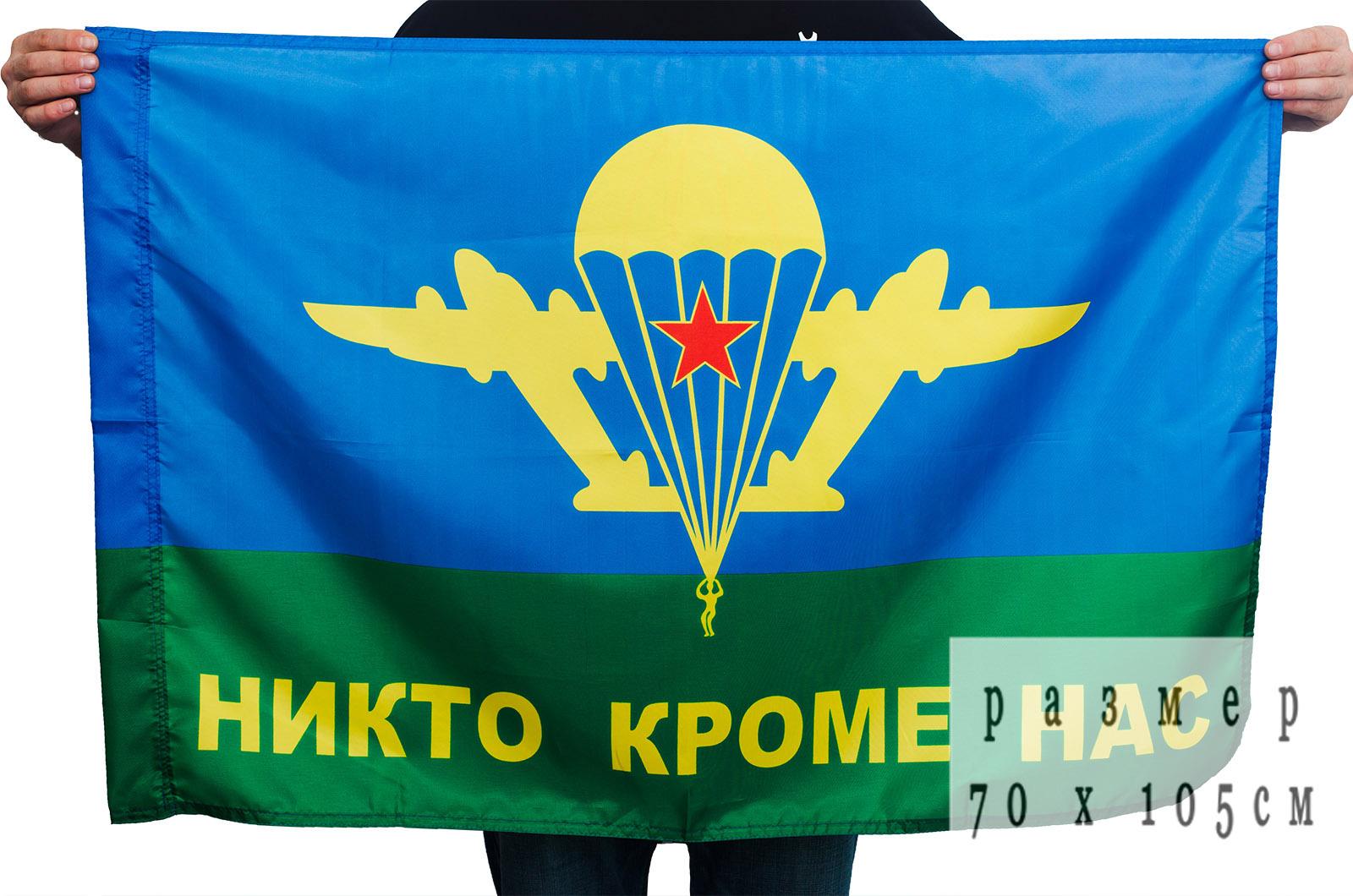 Флаг «Никто кроме нас – девиз ВДВ»
