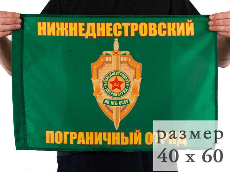 Флаг Нижнеднестровский погранотряд 40x60 см