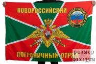 """Флаг """"Новороссийский пограничный отряд"""""""