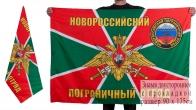 Флаг Новороссийского пограничного отряда