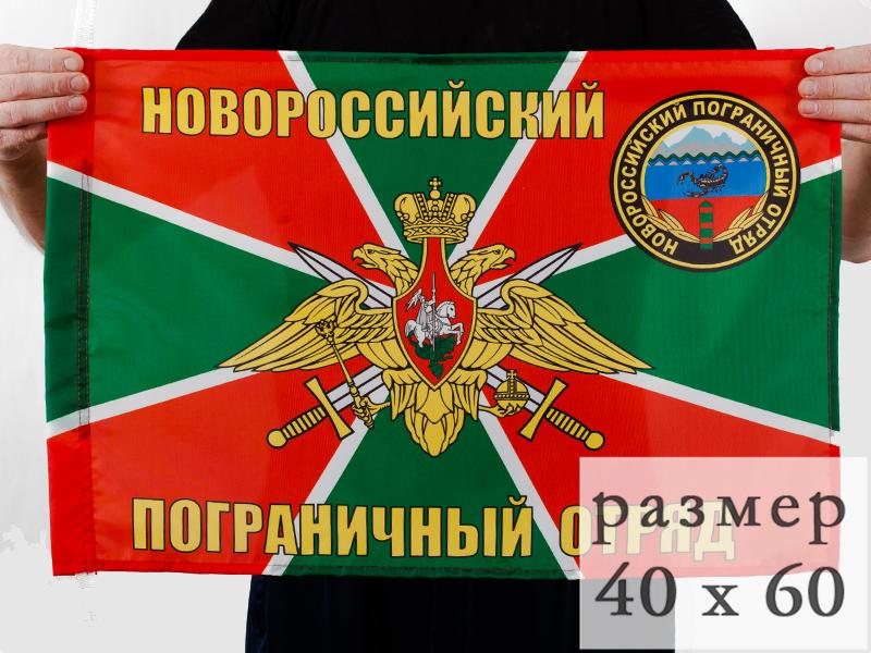 Флаг Новороссийский погранотряд 40x60 см