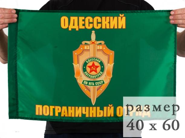 Флаг Одесский погранотряд 40x60 см