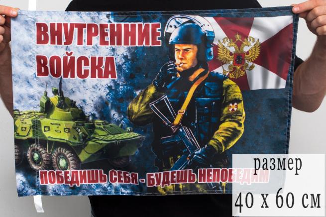 """Флаг """"Офицер ВВ МВД"""" 40х60"""