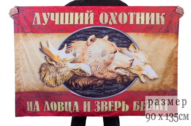 """Флаг """"Лучший охотник"""" - купить с доставкой"""