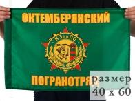 Флаг Октемберянский ПогО