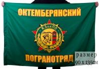 Флаг Октемберянского пограничного отряда