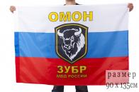 Флаг ОМОН «Зубр»