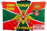 "Флаг ООПК ""Санкт-Петербург"""