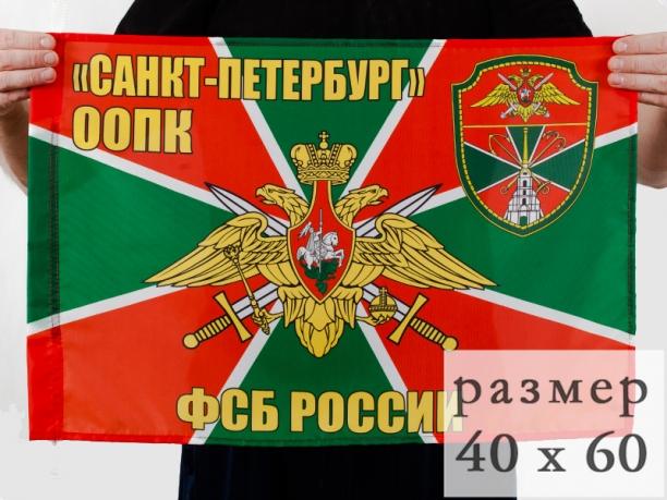 Флаг ООПК «Санкт-Петербург» 40x60 см