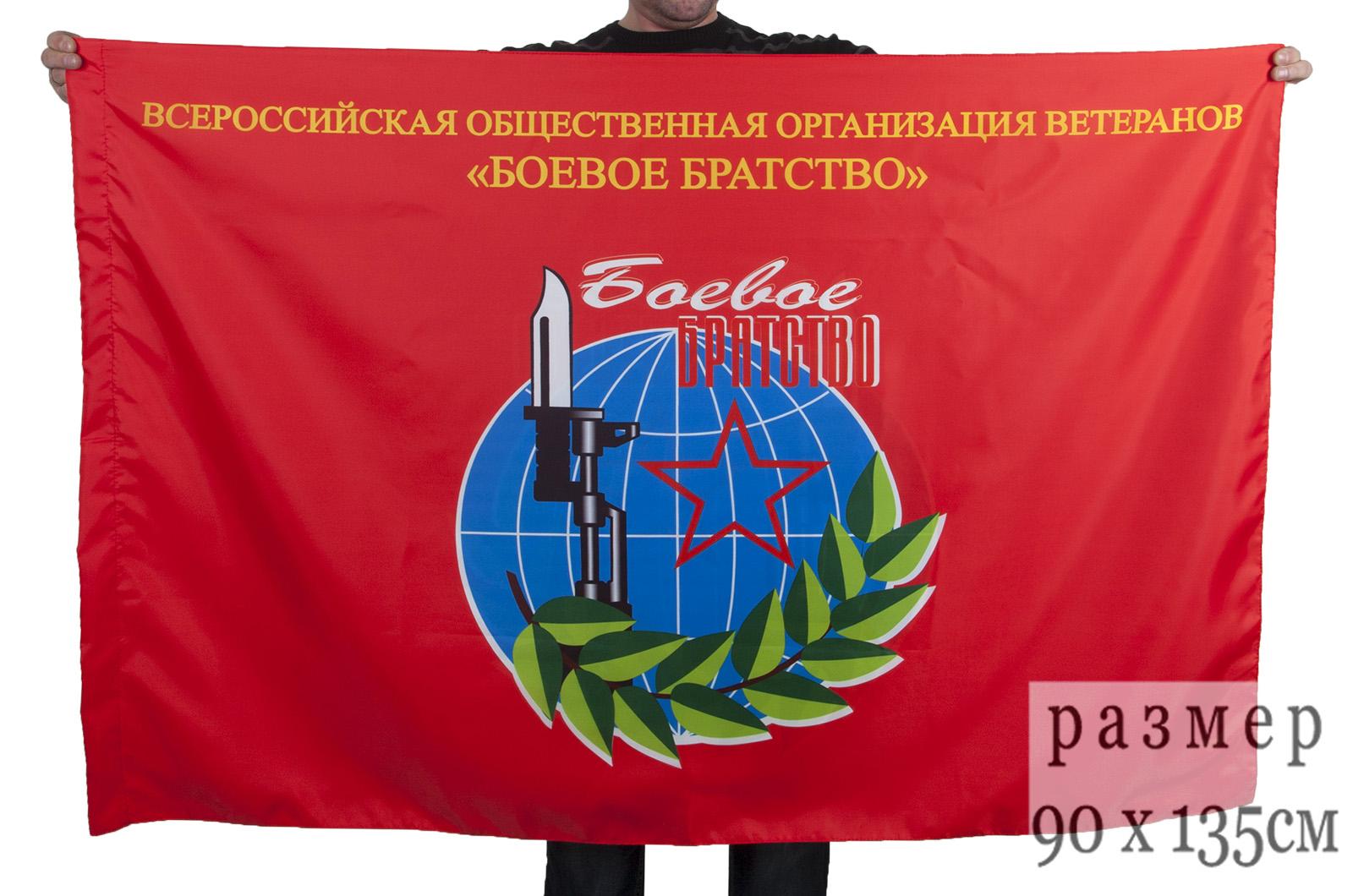 Флаг организации ветеранов «БОЕВОЕ БРАТСТВО»