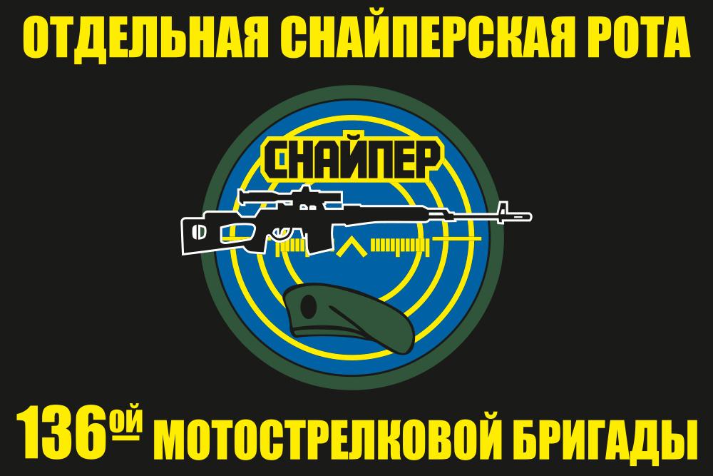 Флаг Отдельной снайперской роты 136 Мотострелковой бригады