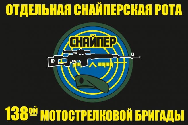 Флаг Отдельной снайперской роты 138 Мотострелковой бригады